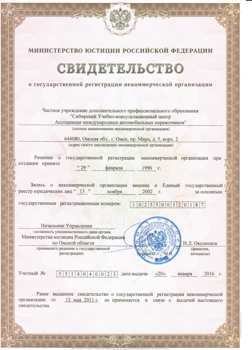 Свидетельство о государственной регистрации некоммерческой  Назад